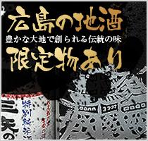 広島の地酒 限定物あり